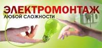 качество электромонтажных работ в Ярославле