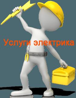 Услуги частного электрика Ярославль. Частный электрик